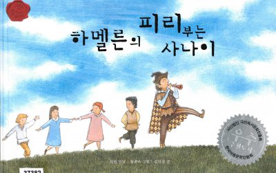 Piri bun-nun Sanai heißt Rattenfänger auf Koreanisch